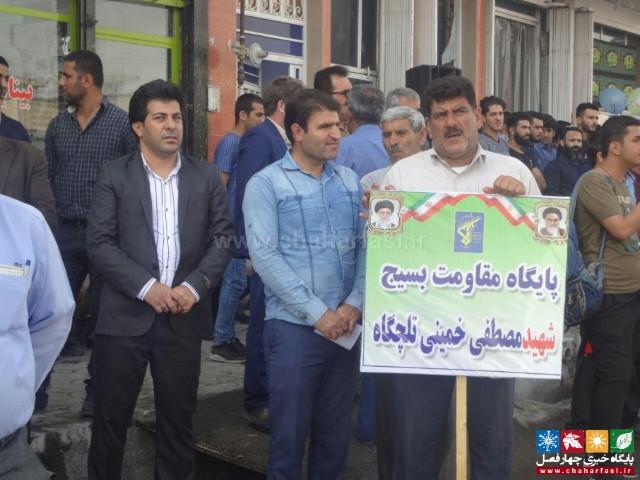 حضور مردم در 13 آبان 96 شهر باشت