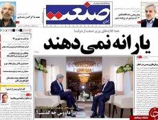 صفحه اول روزنامه های یکشنبه 5 بهمن