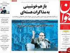 صفحه اول روزنامه های سیاسی، اجتماعی و ورزشی شنبه