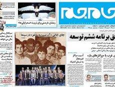 روزنامه های امروز,chaharfasl.ir