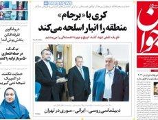 صفحه نخست روزنامههای چهارشنبه، 14 مرداد